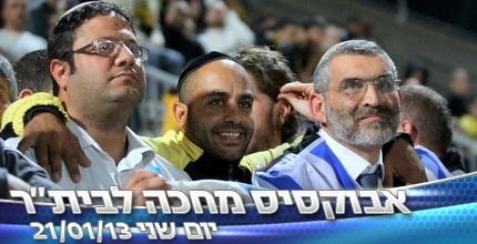 בן ארי ובן גביר ביציע עם דגל ישראל (יניב גונן)