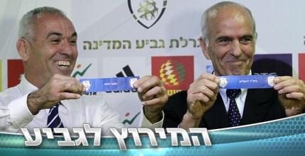 הפתקים של בית&qout;ר וחיפה נשלפים (יניב גונן)