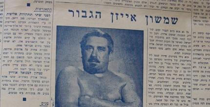קטע עיתונות על יעקב קוזלצ´יק ז