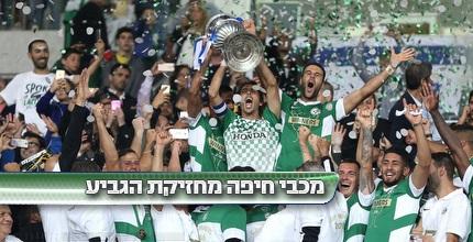 שחקני מכבי חיפה מניפים את הגביע (רדאד ג`בארה)