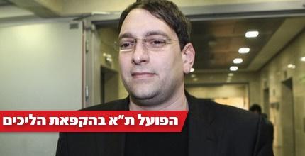 רשמי: הפועל תל אביב הולכת להקפאת הליכים