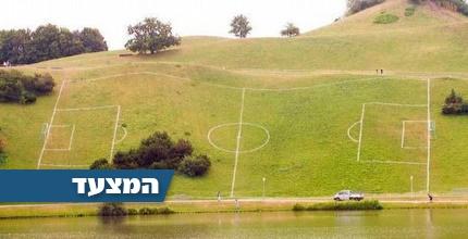 אצטדיון על גבעה. יש עוד לא מעט הזויים