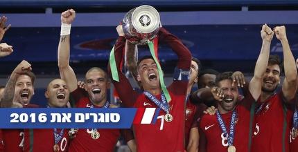 רונאלדו מניף את גביע אירופה (רויטרס)