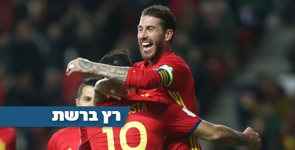 שחקני נבחרת ספרד חוגגים את ה-1:4 על ישראל