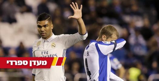 הקש על החמש: המספר הנוסף של ריאל מדריד