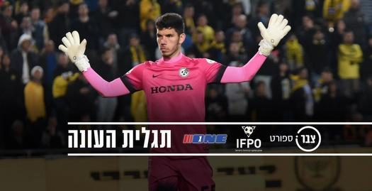 עומרי גלזר נבחר לתגלית העונה בליגת העל