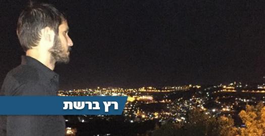 עומרי כספי צופה על ירושלים (אינסטגרם)
