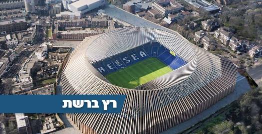 נחשף: האצטדיון שיחליף את סטמפורד ברידג'