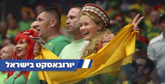 הכנסת אורחים: היורובאסקט בישראל בתמונות