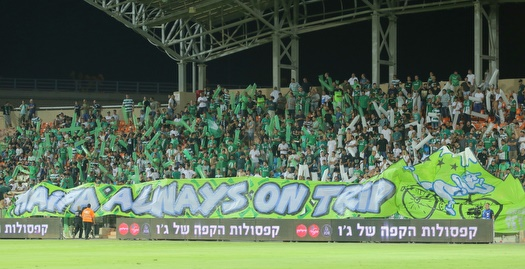 בחיפה טוענים: עדיף שהאוהדים יתרכזו בעידוד