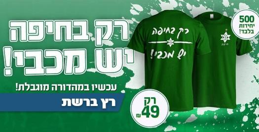 החולצות החדשות (עמוד הפייסבוק הרשמי של מכבי חיפה)