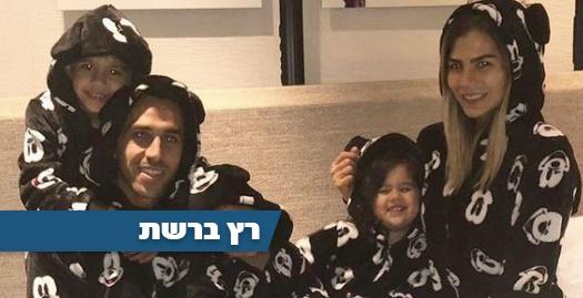 משפחת זהבי בפיג'מה (אינסטגרם)