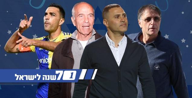 ה-11 של ה-70: נבחרת המחליפים של ישראל