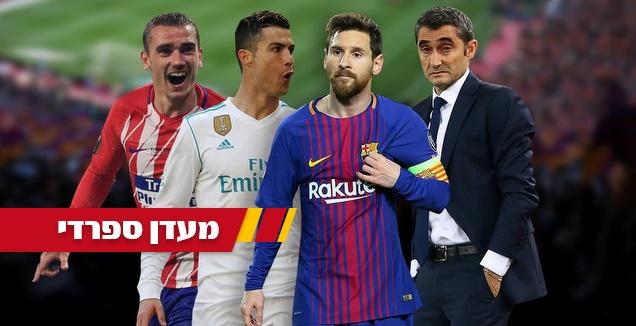 ליאו מסי וכל השאר: סיכום העונה בליגה הספרדית