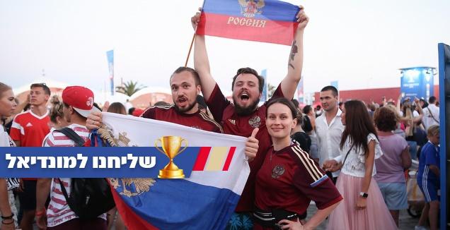 אוהדי נבחרת רוסיה חוגגים (רדאד ג'בארה)