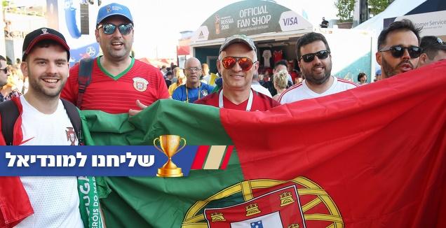 אוהדי נבחרת פורטוגל (רדאד ג'בארה)