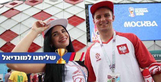 אוהדי נבחרת פולין (רדאד ג'בארה)