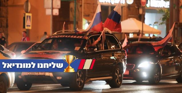הפקקים והדגלים במוסקבה (רדאד ג'בארה)