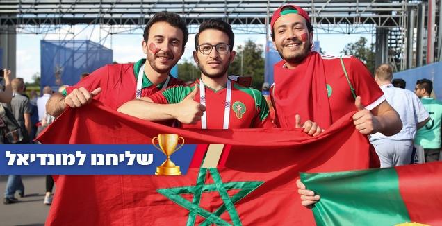 אוהדים של מרוקו ופורטוגל (רדאד ג'בארה)