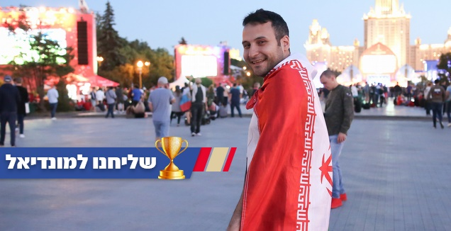 האוהד האיראני שמוכן לפגוש את נבחרת ישראל