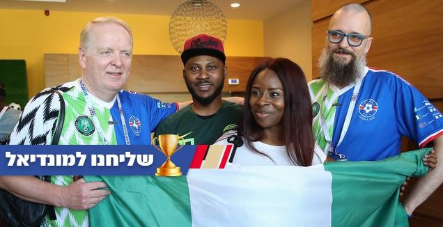 אוהדי ניגריה ואיסלנד (רדאד ג'בארה)