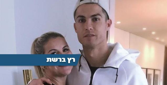 רונאלדו ואחותו (אינסטגרם)