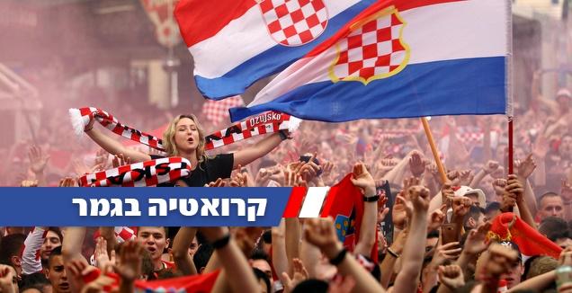 אוהדי קרואטיה חוגגים בזאגרב (רויטרס)