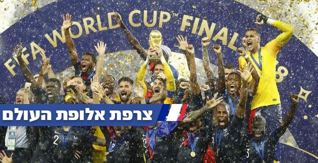בפעם השנייה בהיסטוריה: צרפת אלופת העולם