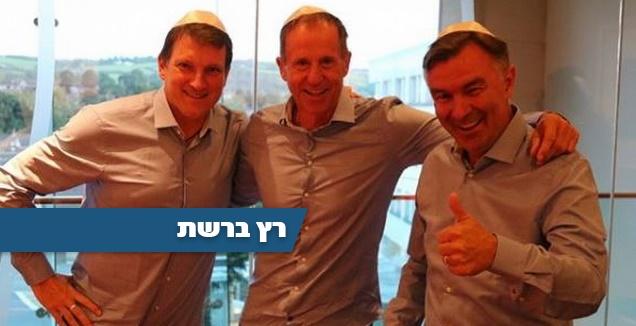הצוות האוסטרי של נבחרת ישראל (אינסטגרם)