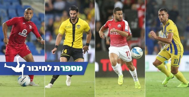 מישהו לרוץ איתו: ההבדלים האמיתיים בליגת העל
