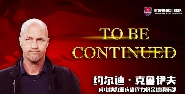 ג'ורדי קרויף ממשיך בסין