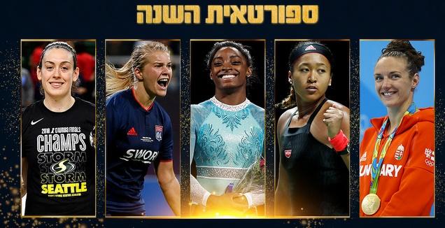 סימון, אדה או קטינקה: מי תהיה ספורטאית השנה