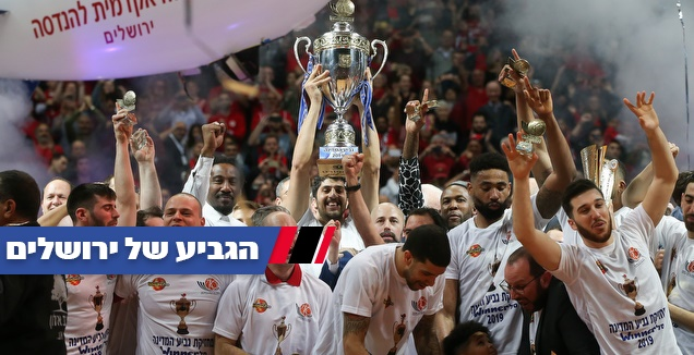 ליאור אליהו ושחקני הפועל ירושלים מניפים את הגביע (רדאד ג'בארה)