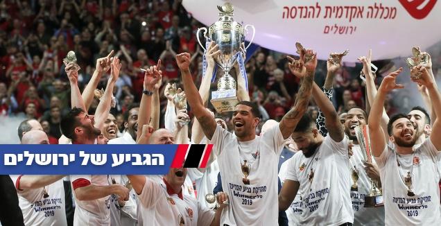 שחקני הפועל ירושלים מניפים את הגביע (רדאד ג'בארה)