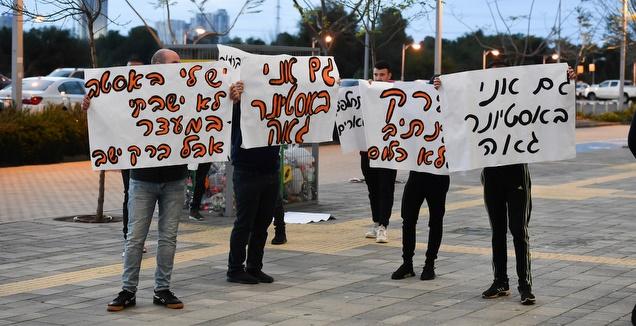 כ-20 אוהדים מחו מול אחד מעסקיו של אברמוב