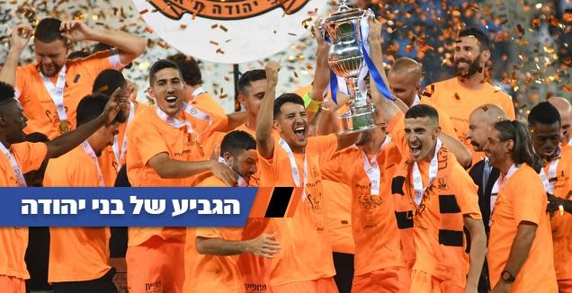 שחקני בני יהודה מניפים את גביע המדינה (עמרי שטיין)
