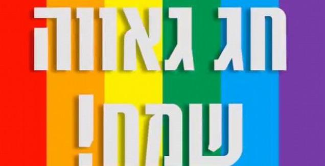 קבוצות ליגת העל תומכות במצעד הגאווה (צילום מסך)