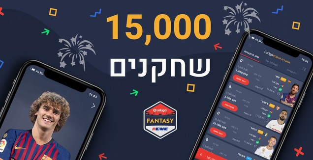 15 אלף שחקנים בלה ליגה פנטזי (מערכת ONE)