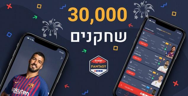 30 אלף שחקנים ב-LaLiga FANTASY ONE (מערכת ONE)