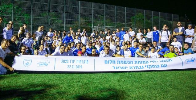 ילדי העמותה עם שחקני נבחרת ישראל (אביה עזרן)