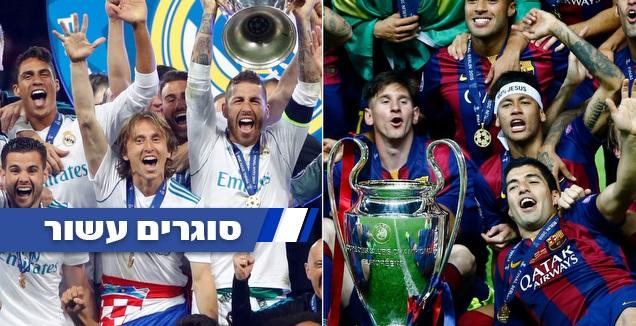 שחקני ריאל מדריד וברצלונה עם גביע ליגת האלופות (רויטרס)