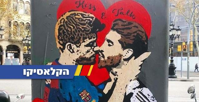 הגראפיטי של ראמוס ופיקה ברחובות ברצלונה (טוויטר)