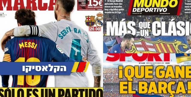 שערי העיתונים בספרד (צילום מסך) (מערכת ONE)