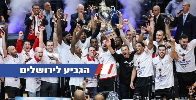 שחקני הפועל ירושלים מניפים את גביע המדינה (איציק בלניצקי)