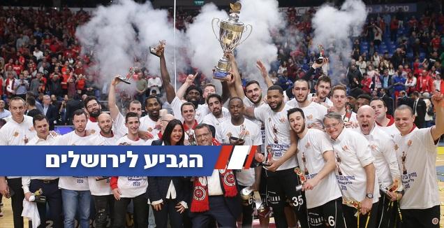 שחקני הפועל ירושלים מניפים את גביע המדינה (רדאד ג'בארה)
