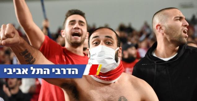 אוהד הפועל תל אביב עם מסכה (נעם מורנו)