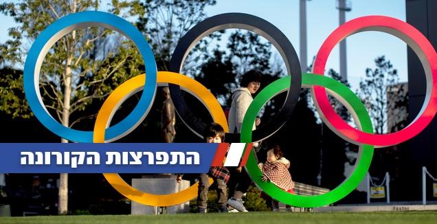 הסמל האולימפי. טוקיו בסכנה? (רויטרס)