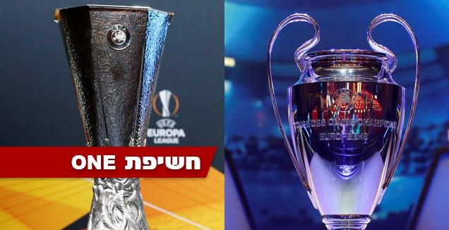 גביע ליגת האלופות וגביע הליגה האירופית (רויטרס)