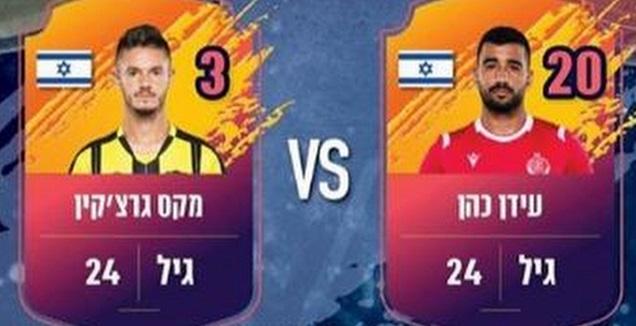 עידן כהן מול מקס גרצ'קין בפיפא (אינסטגרם)