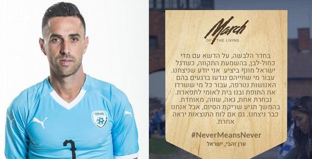 ערן זהבי (ההתאחדות לכדורגל)